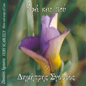 Ara kai pou (Music and songs of Crete)