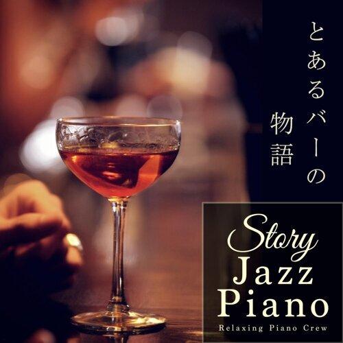 Story Jazz piano ~ とあるBarの物語 ~