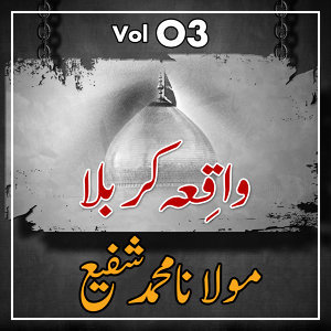 Molana Muhammad Shafeh Aokarovi: Waqia Karbala, Vol. 03