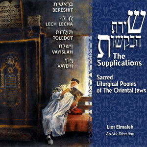 The Supplications - Sacred Liturgical Poems Of The Oriental Jews - Parashat Vayislah - CD7 - Part 1