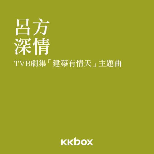 深情 - TVB劇集<建築有情天>主題曲