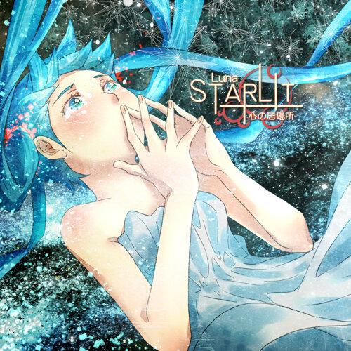 STARLiT-心の居場所- (feat. 初音ミク)