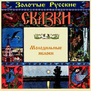 Золотые русские сказки. Молодильные яблоки
