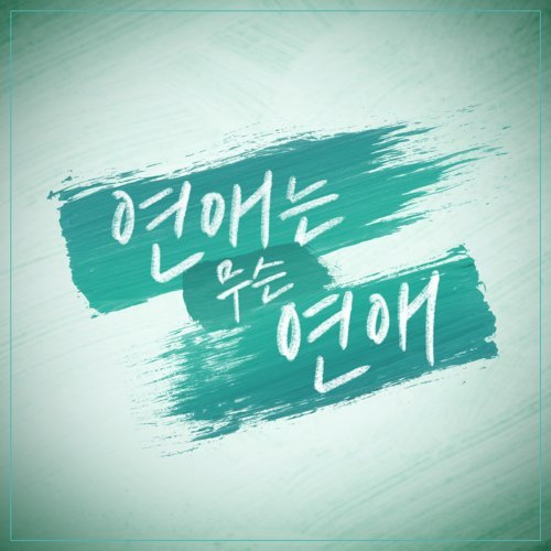 No Time For Love OST Part.1