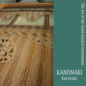 Kanonaki / The art of the Greek musical instruments