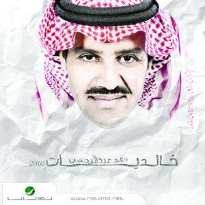 Khalidiyat