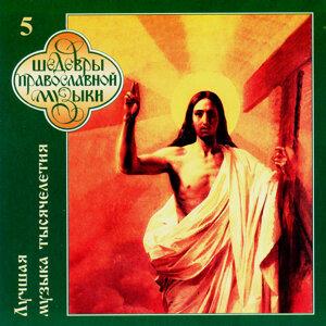 Шедевры православной музыки. Лучшая музыка тысячелетия. Часть пятая