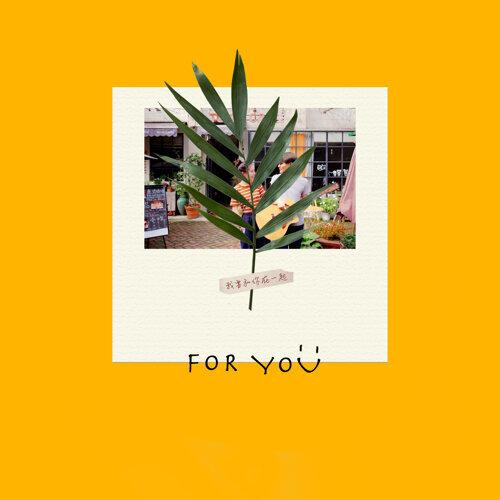 我要和你在一起 (For You)