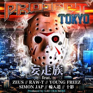 PROJECT TOKYO (feat. ZEUS, RAW-T, YOUNG FREEZ, SIMON JAP, 輪入道 & 十影) (PROJECT TOKYO (feat. ZEUS, RAW-T, YOUNG FREEZ, SIMON JAP, WANYUDO & TOKAGE))