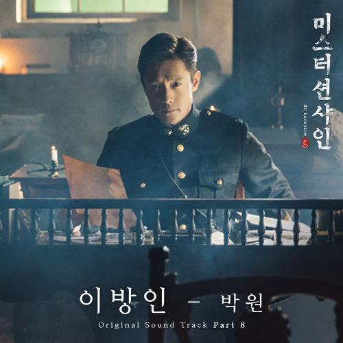 異邦人 (Mr. Sunshine OST Part.8)