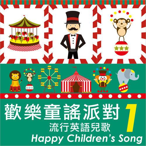歡樂童謠派對:流行英語兒歌1