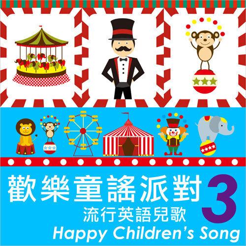 歡樂童謠派對:流行英語兒歌3