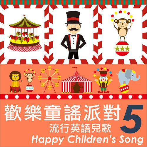 歡樂童謠派對:流行英語兒歌5
