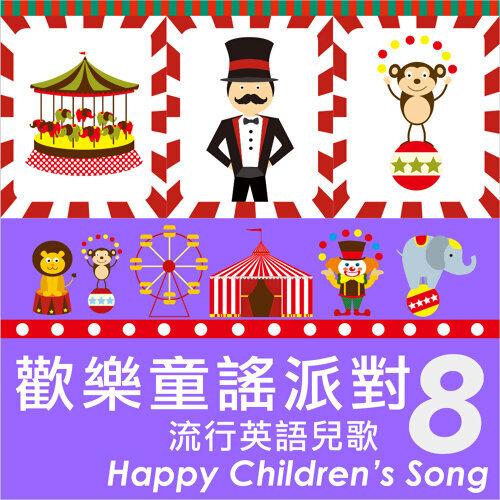 歡樂童謠派對:流行英語兒歌8