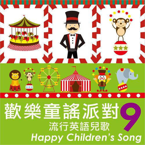 歡樂童謠派對:流行英語兒歌9