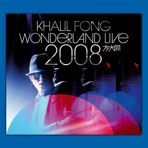 Don't Let Me Be Lonely Tonight [Live 08] (Don't Let Me Be Lonely Tonight) - Live 08