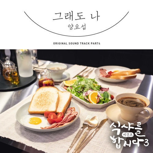 Let's Eat! 3 (Original Television Soundtrack), Pt. 4