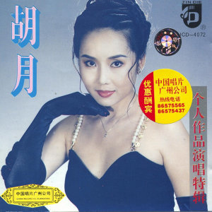 Greatest Hits of Hu Yue (Hu Yue Ge Ren Zuo Pin Yan Chang Te Ji)