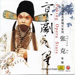 Peking Opera Star: Zhang Ke