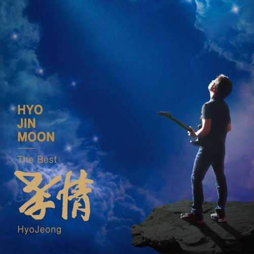 "Hyo Jin Moon the Best ""hyojeong"""
