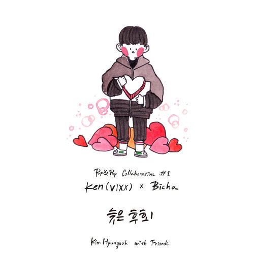Kim Hyungsuk with Friends Pop & Pop Collaboration #1 Ken(VIXX) X Bicha