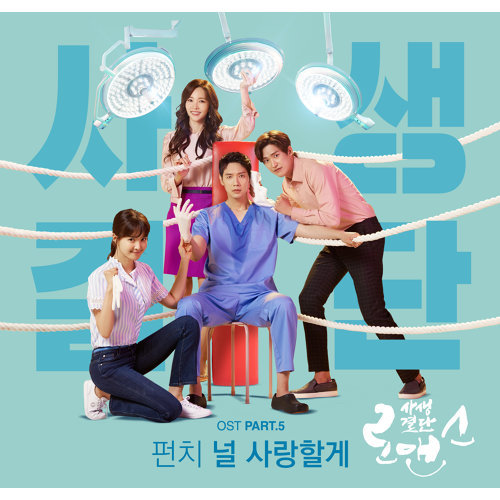 Risky Romance OST Part.5
