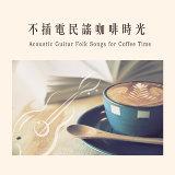 不插電民謠咖啡時光 - 放鬆、閱讀、陪伴、紓壓用歌曲