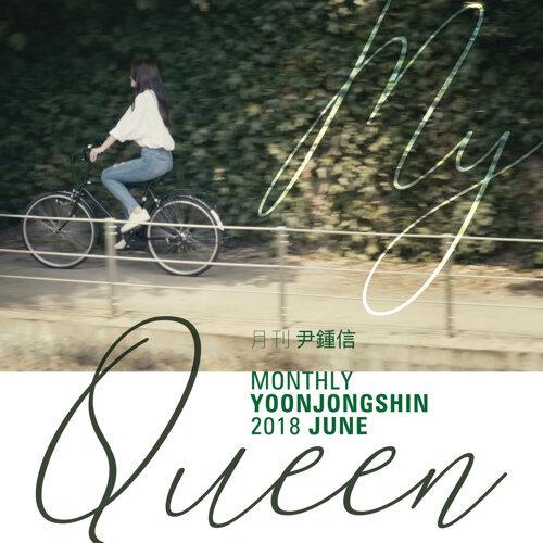 My Queen - Monthly Project 2018 June Yoon Jong Shin