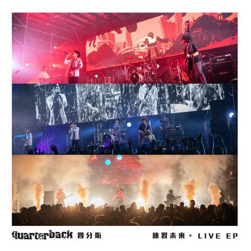 練習未來 LIVE EP (Quarterback Live EP)