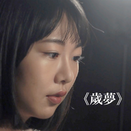 歲夢 - 原唱: 小團