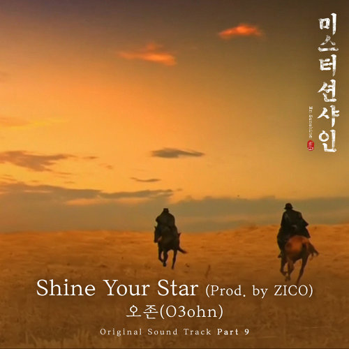 Shine Your Star (Prod. By ZICO) (Mr. Sunshine OST Part.9)