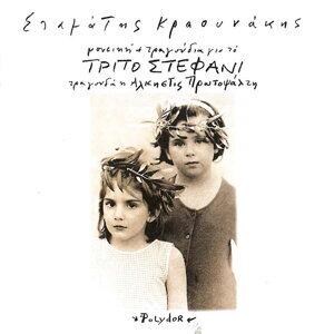 To Trito Stefani