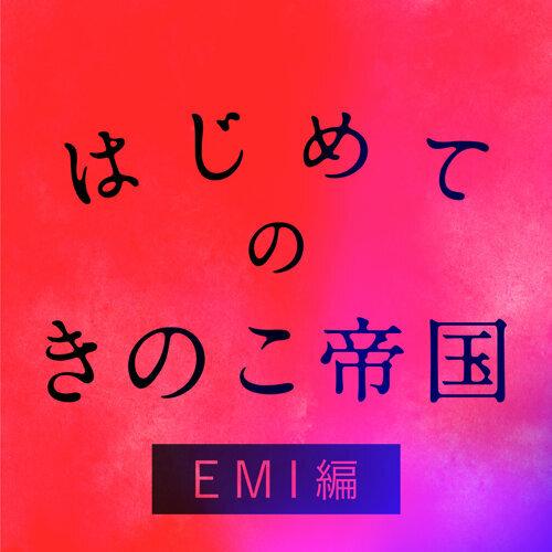 はじめてのきのこ帝国 EMI編