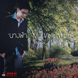 นางฟ้า - My Valentine