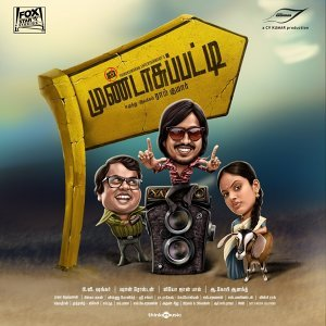 Mundasupatti - Original Motion Picture Soundtrack