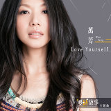 Love Yourself - 電視影集《雙城故事》片頭曲