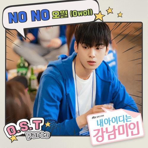 我的 ID 是江南美人  韓劇原聲帶 Pt. 3 (My ID is Gangnam Beauty OST Part.3)