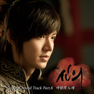신의 (Original Television Soundtrack), Pt. 6.