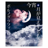 Koyoi, Tuki Ga Miezutomo (今宵、月が見えずとも)
