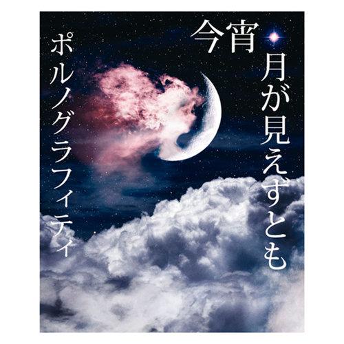 今夜,看不見月亮