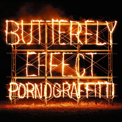 蝴蝶效應 (Butterfly Effect)