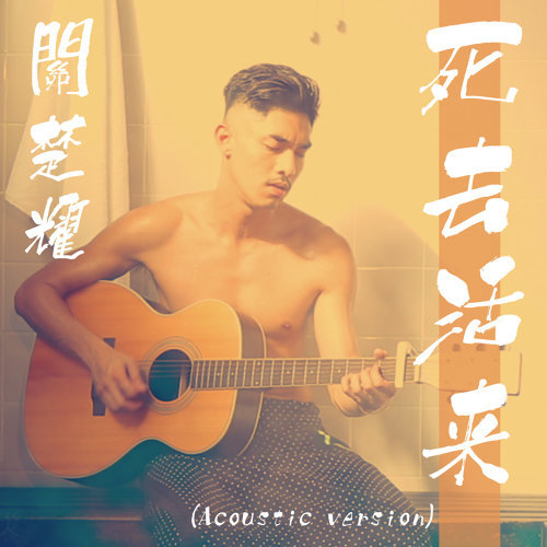 死去活來(Acoustic Version) - Acoustic Version
