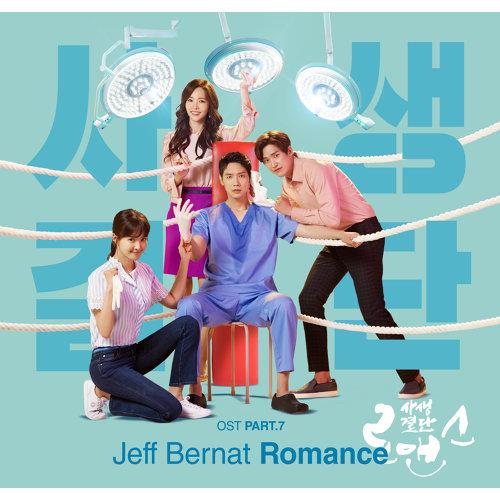 Risky Romance OST Part.7