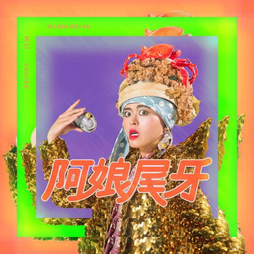阿娘尾牙 (Ah-Nia-Wei-Ya)