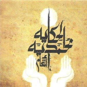 Al Hekaya Al Mohamadia
