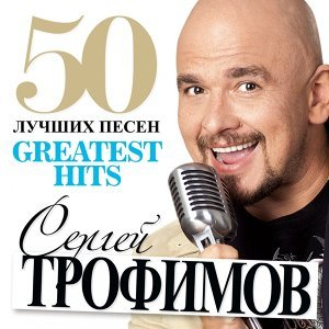 50 лучших песен - Greatest Hits
