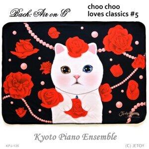 バッハ:G線上のアリアver.2014~choo chooはクラシックが好き #5
