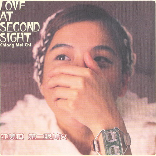 第二眼美女 (Love at Second Sight)