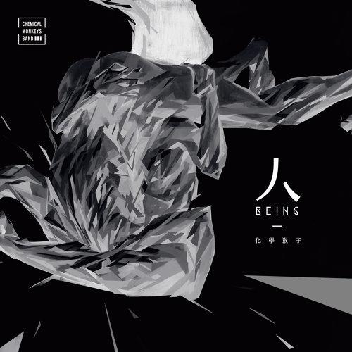 莫忘初心(TVBS《女兵日記》插曲) (Being)