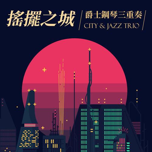 City & Jazz Trio (搖擺之城 / 爵士鋼琴三重奏)